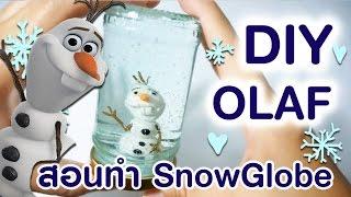 ทำโอลาฟในขวดหิมะ Chom DIY : Olaf Snowglobe