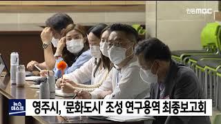 영주시, 문화도시 조성 연구용역 최종보고회 (2시) /…