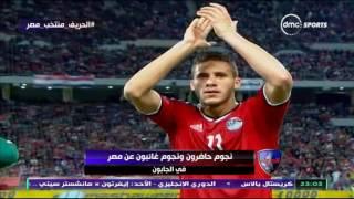 الحريف - تقرير .. نجوم حاضرون ونجوم غائبون عن مصر في الجابون
