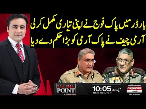 To The Point With Mansoor Ali Khan | 22 February 2019 | Express News