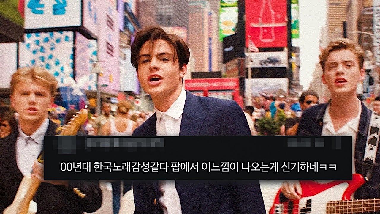 한국인이 좋아할 수밖에 없는 노래 : New Hope Club - Know Me Too Well [가사/해석]