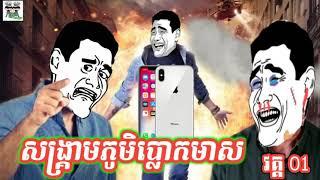 សង្គ្រាមភូមិប្លោកមាស part 01 The story of phone x funny  video clip [ Troll Gaming ]