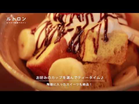お気に入りの器で 陶芸教室が手掛けるカフェ大阪・梅田caféゆう