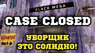 Half-Life Моды - Case Closed - Опытный Уборщик, снова! #1