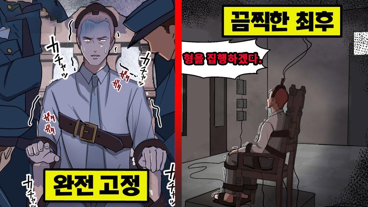 [실화] 전기의자를 고른 사형수의 최후를 만화로 만들어보았다 [만화][영상툰]