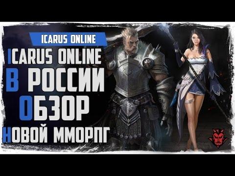Icarus online. Новая ММО в России / Обзор игры