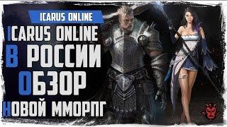 видео Icarus Online обзор.
