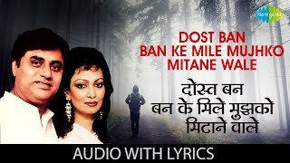Dost Ban Ban Ke Mile Mujhko Mitane Wale with lyrics Jagjit Singh Chitra Singh Ghazal song