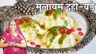 मुलायम दही वडे - मारवाडी रेसिपी | Soft Dahi Vada Recipe in Marwadi | दही वड़ा | Dahi Bhalla Recipe