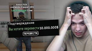 ПЕРЕВЁЛ ПО ОШИБКЕ 10.000.000$ ИГРОКУ В GTA SAMP