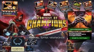 Marvel: Битва Чемпионов | Испытание Гроссмейсера Голдблюма