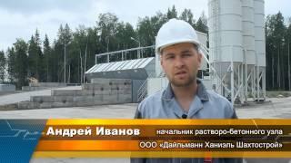 14. Проходка стволов 1 и 2. Как работает бетонный завод?(, 2014-10-30T18:02:20.000Z)