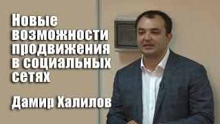 видео Маркетинг в социальных сетях (SMM) для продвижения компании