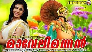 Malayalam Onam Songs 2017 # Onapattukal # Maveli Mannan # Onam Songs Malayalam # Festival Songs