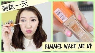 測試一天: Rimmel Wake Me Up 粉底液 & 遮瑕膏 | BethniY