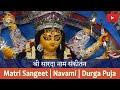 Sri Sarada Naam Sankirtan | Durga Puja 2019