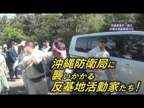 プロ土人の暴力行為 防衛局職員を取り囲み帽子やマスクを強奪、顔を無理矢理撮影「テントに連れ込むぞ!」と脅迫も