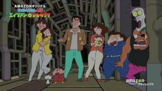 Amazonオリジナル『クレヨンしんちゃん外伝 エイリアン vs. しんのすけ...