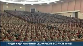 """""""Дорогой руководитель"""" Северной Кореи Ким Чен Ир"""