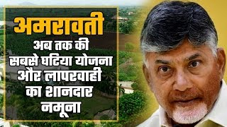 Chandrababu Naidu ruined Andhra's dream capital before it even came to life