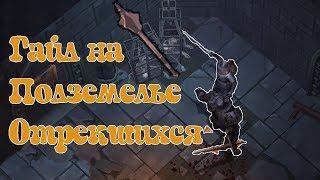 ГАЙД НА ЭКОНОМНЫЙ ПРОХОД ПОДЗЕМЕЛЬЯ ОТРЕКШИХСЯ! - Grim Soul Dark Fantasy