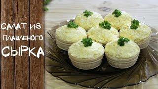 Салат из плавленого сырка | Salad of processed cheese (Закуска,Салат)