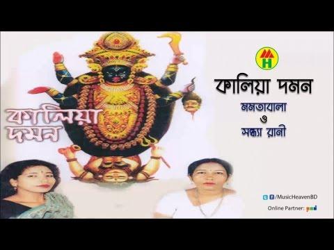 Momotabala sondha rani kaliya domon youtube for Domon online