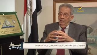 شاهد رد عمرو موسى عندما سئل تيران وصنافير مصرية أم سعودية؟