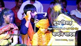 शुभ विवाह चन्दन यादव बिहार मे शादियों मे गाये जाने वाले औरतों का गीत तिलक से बारात तक के गाने