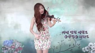 미워하지 않으리 - 조아람 전자바이올린 연주
