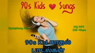 90s கிட்ஸ் காதல் பாடல்கள்   VOL-1   SUPER HIT MELODIES   90s KIDS LOVE SONGS   SYMPHONY PON