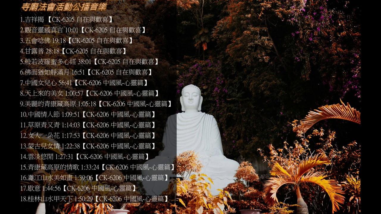 妙蓮華-寺廟法會活動公播合輯4【中華宗教音樂著作權協會】