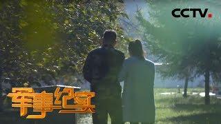 《军事纪实》 20191104 迟到的婚礼| CCTV军事