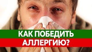 видео Аллергический ринит у детей: лечение и симптомы. Причины