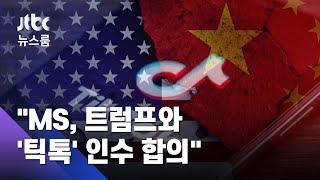 트럼프 '틱톡' 퇴출 압박하더니…인수작업 들어간 MS / JTBC 뉴스룸