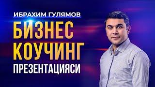 Посмотрите ролик о Ибрахим Гулямовнинг Бизнес Коучинг Презентацияси