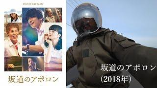 今回の動画は、2020年最初のバイク乗車【Kawasaki W650】でのお散歩 先日観た映画「坂道のアポロン」の雑感等を交えながらの まったりツーリングで...