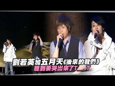 劉若英加五月天《後來的我們》 聽到要哭出來了T   T