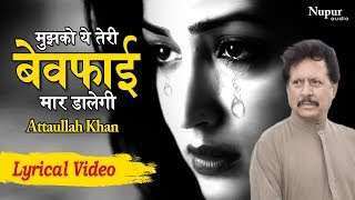 Mujhko Ye Teri Bewafai Maar Dalegi by Attaullah Khan with Lyrics | Popular Sad Song