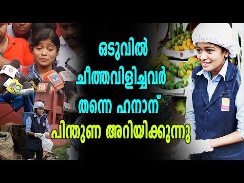 Hanan Kerala : ഹനാന് പിന്തുണ ഏറുന്നു | Oneindia Malayalam