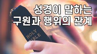 성경이 말하는 구원과 행위의 관계 - 박성업