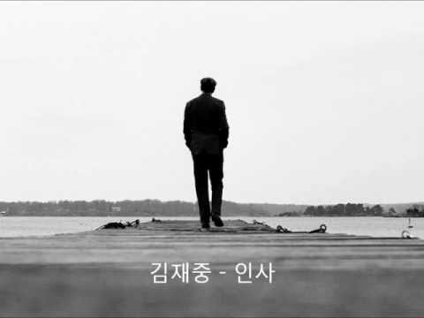 김재중 - 인사