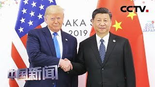 [中国新闻] 习近平同美国总统特朗普举行会晤 | CCTV中文国际