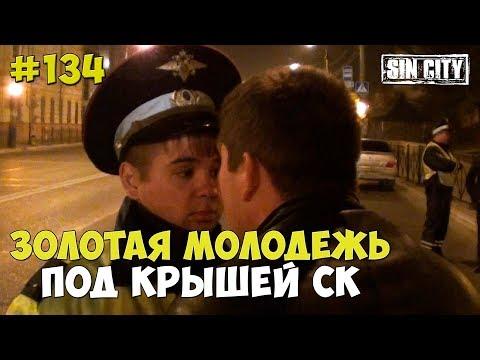 Город Грехов 134