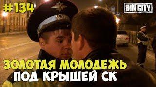 Город Грехов 134 - Золотая молодежь под крышей СК против ДПС