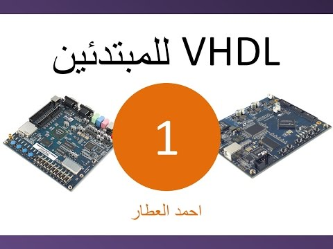 VHDL للمبتدئين - الدرس 1