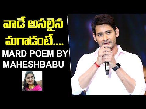 Mahesh Babu Reacts On Disha  MARD Poem By Mahesh Babu   Friday poster Mp3