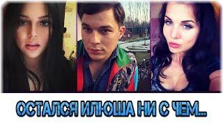 Дом-2 Последние Новости на 16 ноября Раньше Эфиров (16.11.2015)