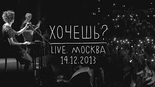 Download Земфира – Хочешь | Москва (14.12.13) Mp3 and Videos