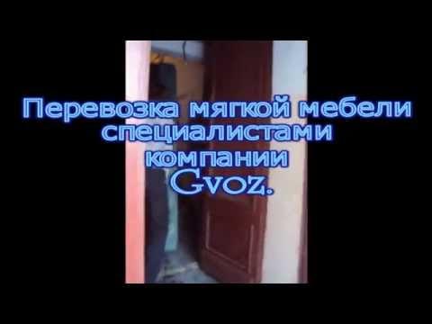 Перевозка мягкой мебели в СПб компанией Гвоз.